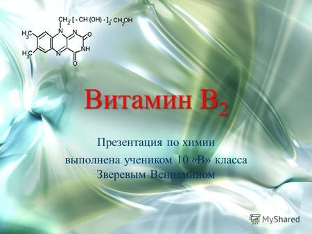 презентация на тему витамин f