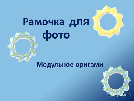 "Презентация на тему: ""Фантики прекрасный декоративный ...: http://www.myshared.ru/slide/847849/"