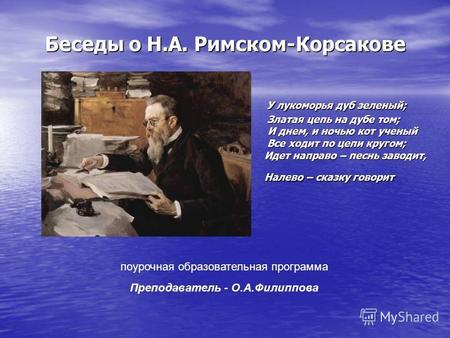 Попевка Кабалевского У Лукоморья