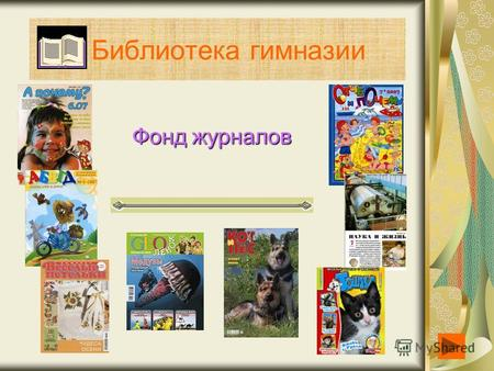 знакомство город ноябрьск регистрации