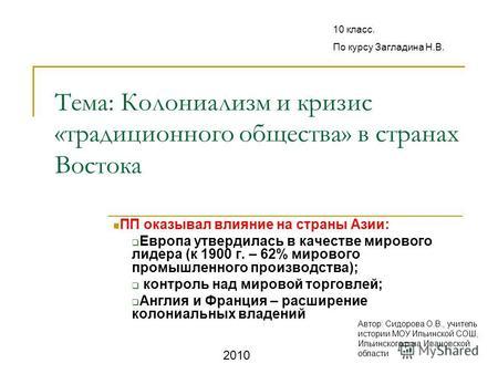 Традиционные Общества Востока Начало Европейской Колонизации Презентация