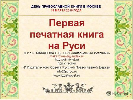 Класс на презентация руси в древней 5 тему православие