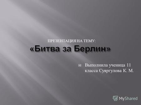Презентация На Тему Берлинская Операция