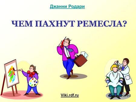 картинки по профориентации для презентации
