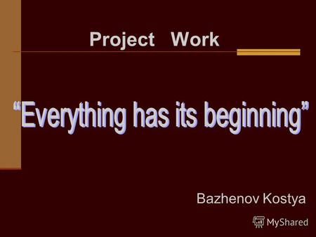 Bazhenov Kostya Project Work. The aim of my project is to study the origin of the English Nation.