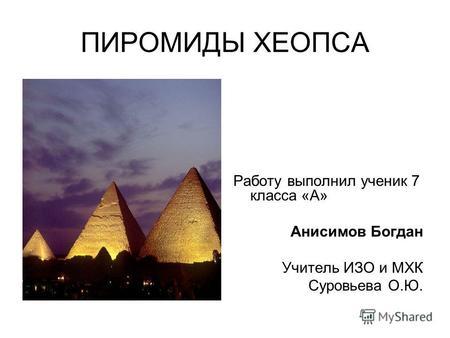 Реферат Тему Пирамида Хеопса