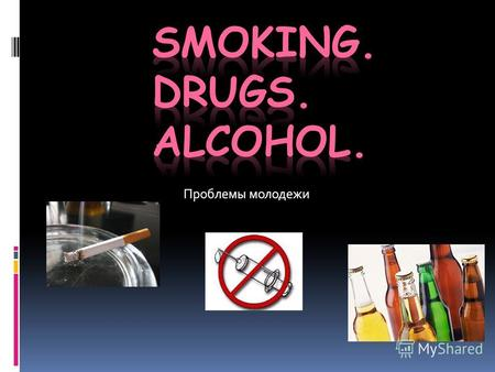 Проблемы молодежи. Smoking Smoking is bad, bec au se it damages your health. Even though we all know about the health risks connected to smoking, thousands.