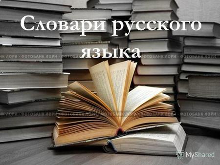 знакомство со словарями русского языка