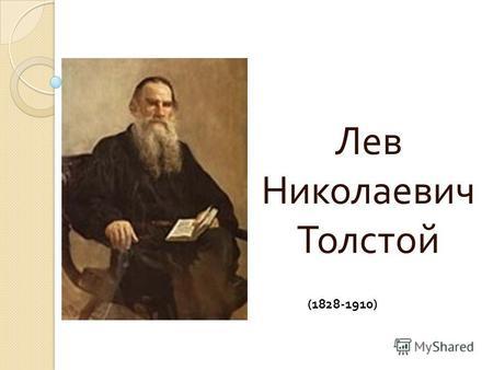 Презентация на тему Л Н Толстой Выполнила ученица класса А  Лев Николаевич Толстой 1828 1910 Лев Николаевич Толстой родился в 1828 году