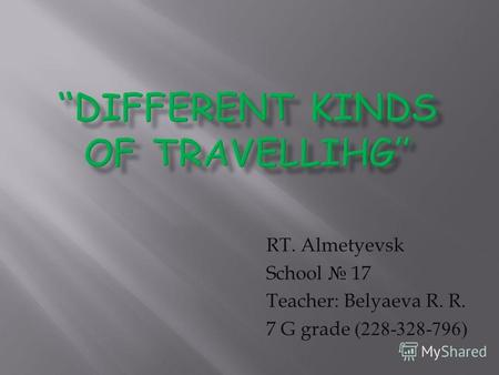 RT. Almetyevsk School 17 Teacher: Belyaeva R. R. 7 G grade (228-328-796)