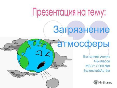 Презентация по теме загрязнение атмосферы
