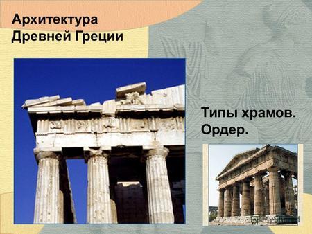 Древнегреческий храм в 3d max