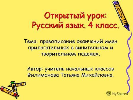Красивую презентация о русском языке для начальной школы