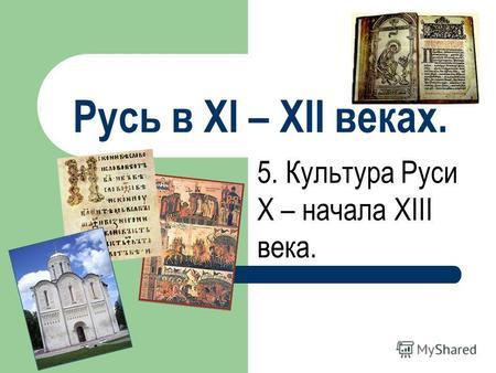 Реферат русь в 13 веке 423