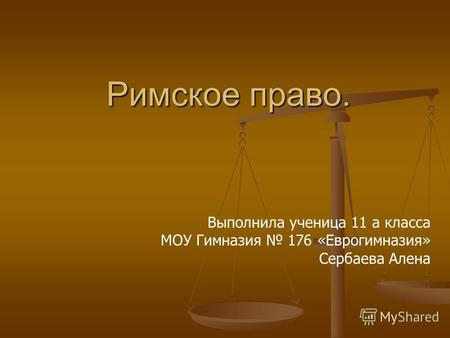 Учебник Омельченко О.а Римское Право