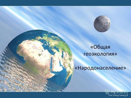 Презентация по географии «Путешествие по странам Европы ...