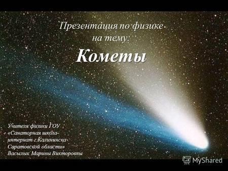 Реферат на тему каметы, астероиды, метеориты скачать филипс анаболические стероиды