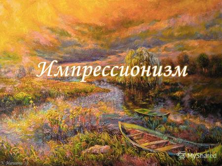 Тему в на музыке презентацию импрессионизм