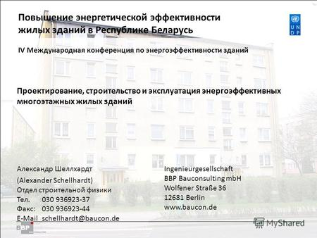 Improving Energy Efficiency in Residential Buildings in the Republic of Belarus Александр Шеллхардт (Alexander Schellhardt) Отдел строительной физики Тел.030.