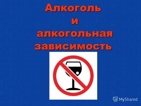 Кодирование алкоголиков в барнауле