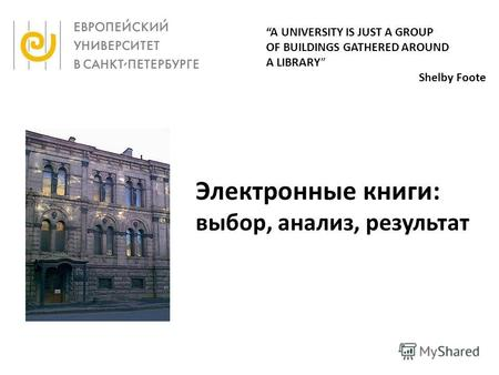A UNIVERSITY IS JUST A GROUP OF BUILDINGS GATHERED AROUND A LIBRARY Shelby Foote Электронные книги: выбор, анализ, результат.