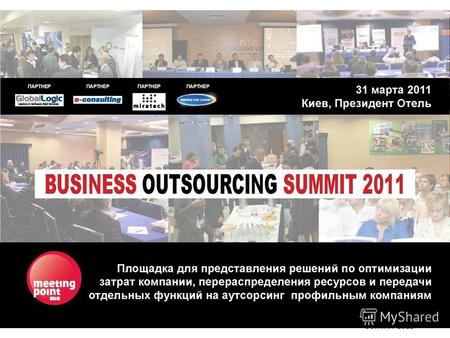 BUSINESS OUTSOURCING SUMMIT 2011 31 марта 2011 Киев, Президент Отель Партнер e-consulting Спикер партнер Miratech Партнер Adelina Call Center Площадка.