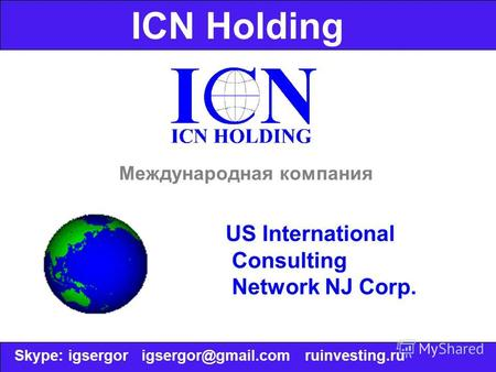 ICN Holding Skype: igsergor igsergor@gmail.com ruinvesting.ru Международная компания US International Consulting Network NJ Corp.