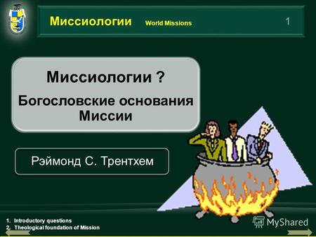 1 Миссиологии World Missions Миссиологии ? Богословские основания Миссии Рэймонд С. Трентхем 1.Introductory questions 2.Theological foundation of Mission.