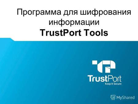 Программа для шифрования информации TrustPort Tools Name Surname.