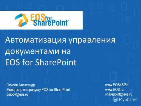 Автоматизация управления документами на EOS for SharePoint www.EOS4SP.ru www.EOS.ru sharepoint@eos.ru Осипов Александр Менеджер по продукту EOS for SharePoint.