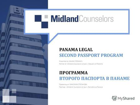 PANAMA LEGAL SECOND PASSPORT PROGRAM ПРОГРАММА ВТОРОГО ПАСПОРТА В ПАНАМЕ Presented by MAXIM STEPANOV Partner of «Midland Counselors at Law», Republic of.