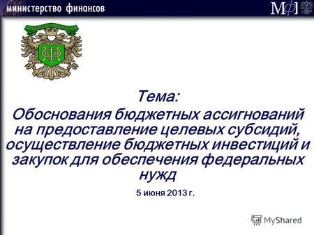БЮДЖЕТНЫЙ ПРОЦЕСС В РОССИЙСКОЙ ФЕДЕРАЦИИ.