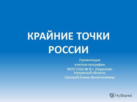 Скачать презентации на тему землетрясения россии по географии