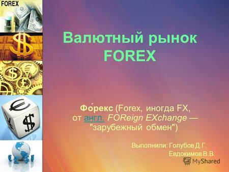 форекс биржа