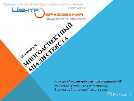 Конкурс лучший урок русского языка