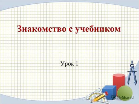 знакомство с учебником букварь