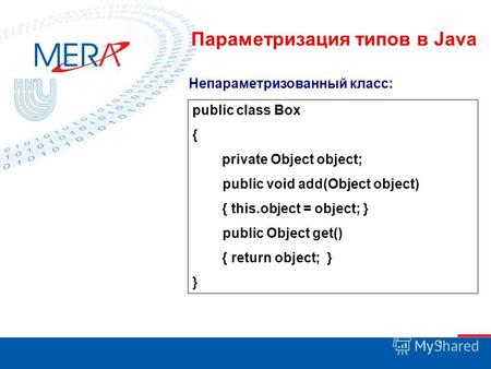 1 Параметризация типов в Java public class Box { private Object object; public void add(Object object) { this.object = object; } public Object get() {