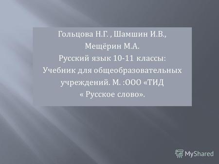 русский язык 10 класс русское слово