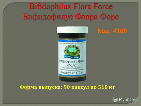 Bifidophilus Flora Force Бифидофилус Флора Форс Код: 4100 Форма выпуска: 90 капсул по 510 мг.
