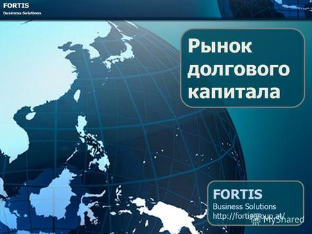 FORTIS Business Solutions Рынок долгового капитала FORTIS Business Solutions