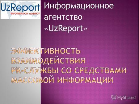 Презентация на тему Отчет по практике в отделе информации и  Информационное агентство uzreport pr это деятельность направленная на установление взаимовыгодных