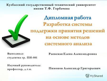 Презентации на тему дипломный проект Скачать бесплатно и без  Дипломная работа