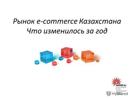 Рынок e-commerce Казахстана Что изменилось за год.