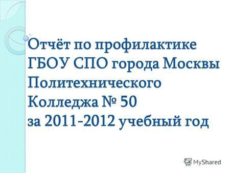 Образец Протокол Стипендиальной Комиссии Спо - фото 8