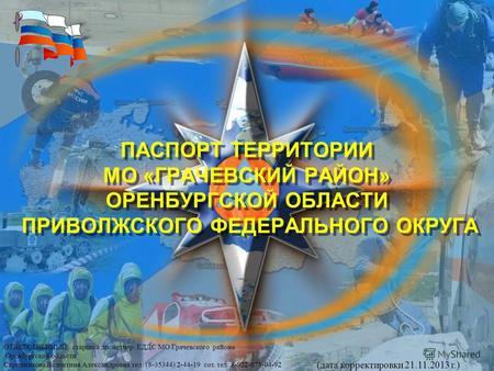 знакомства с грачевского района оренбургской области