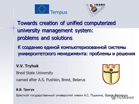 Towards creation of unified computerized university management system: problems and solutions V.V. Tryhuk Brest State University named after A.S. Pushkin,