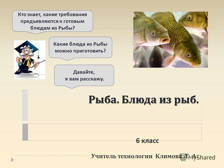 Презентация на тему Тема урока Приготовление блюд из рыбы  Рыба Блюда из рыб Учитель технологии Климова Т А Кто знает