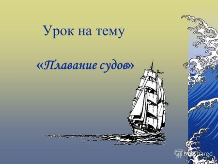 Презентация на тему Реферат по Физике ученика р класса  Урок на тему Плавание судов Архимед открыл три условия которые стали основой науки