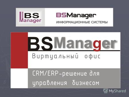 CRM / ERP CRM - (англ. Customer Relationship Management System) стратегия управления взаимоотношений с клиентами полагающая, что центром всей философии.