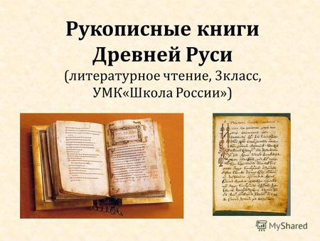 Рукописная книга своими руками оформление страниц фото 248